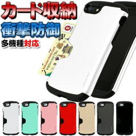 iphone8 ケース iphone X XS ケース アップル iphone7ケース カバー icカード iphone6 plus iphonex X バンパー 耐衝撃 アイフォン8 アイフォンX galaxy note8 s8 s8+ s7 edge iphone se iphone5 iphone5s ケース plusケース 6 スマホケース iphone8plus カード収納 おしゃれ