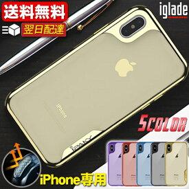 iphone X XS ケース iphone8 カバー iphone7ケース iphone8plus iphone6 iphone6 plus iphonex 8 8plus おしゃれ 耐衝撃 クリア キラキラ アイフォン8ケース アイフォン6s アイフォン7プラス バンパー スマホケース iphone 6 6s 6plus 7plus 7 衝撃吸収