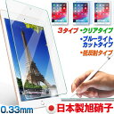 【クリア/ブルーライトカット/低反射】2020年発売 iPad 第8世代 10.2インチ Air 10.9 第4世代 11インチ Pro 日本製9H…