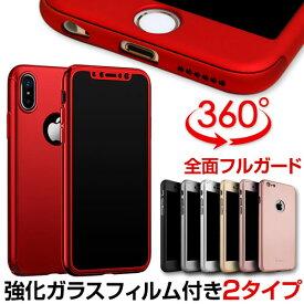 iPhone x ケース XS Max XR iPhone8 カバー 耐衝撃 iphone8plus iPhone7ケース バンパー iphone8 plus iphone7 plus ケース 全面保護 iPhone7 PLUS iphone6 iphone x 耐衝撃 iPhone6s バンパー アイフォンx iphone 6 Plusケース iPhone6 plus 強化ガラスフィルム フルカバー
