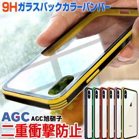【9H強化ガラスバックバンパーケース】iPhone X ケース XS Max XR iphone8 カバー アルミ バンパー型 iphone7ケース マグネット iphone8 plus ケース 耐衝撃 iphone8plus 衝撃吸収 バンパーケース iphone7 plusケース アイフォン8 アイフォンx アイフォン スマホケース