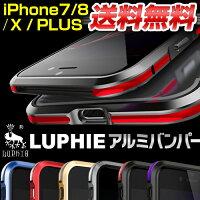 iphonexiPhone8ケースiPhonexケースiPhone7appleアップルカバーiPhone8plusケースiPhonexiPhone7ケースiPhone7plusケースアイフォンxiPhone8plus耐衝撃アルミバンパーおしゃれアイフォン8ケースカバースマートフォンケース軽量LUPHIE