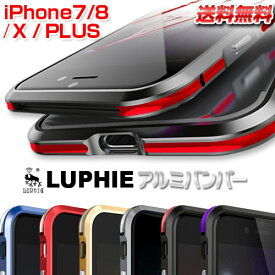 iphonex XS iPhone8 ケース iPhone x ケース iPhone7 apple アップル カバー iPhone8plus ケース iPhone x iPhone7 ケース iPhone7 plus ケース アイフォンx iPhone8 plus 耐衝撃 アルミ バンパー おしゃれ アイフォン8ケース カバー スマートフォンケース 軽量 LUPHIE