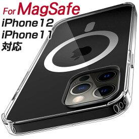 MagSafe 対応 iPhone12 ケース クリア iphone12 pro バンパー iphone12 mini カバー iphone11 ケース マグセーフ マグネット搭載 iphone 12 pro max iphone11pro promax iphone 11 クリアケース 耐衝撃 衝撃吸収 アイフォン12 韓国 12promax アイフォン11 スマホケース