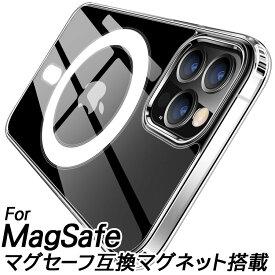 MagSafe 対応 iPhone12 ケース クリア iphone12 mini ケース iphone12 pro ケース カバー バンパー クリアケース 12 max iphone12pro maxケース promax plus 12mini 12pro magsafe マグセーフ マグセイフ ハード iphoneケース スマホケース 耐衝撃 衝撃吸収 アイフォン12