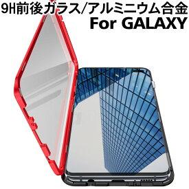 【前後9Hガラス】Galaxy S10 S10 plus ケース 強化ガラス プラス カバー S8 S9 Note9 スマホケース 保護ケース 保護カバー SC-04L SCV42 SC-03L SCV41 SCV40 SCV36 SCV38 SCV35 SC-03K SC-03J SC-02K SC-01L 耐衝撃 背面ガラス ギャラクシー クリアケース 9H 衝撃吸収