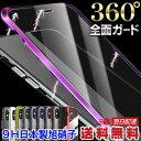 iPhone X ケース XS Max XR iphone8 カバー アルミ バンパー型 iphone7ケース マグネ...