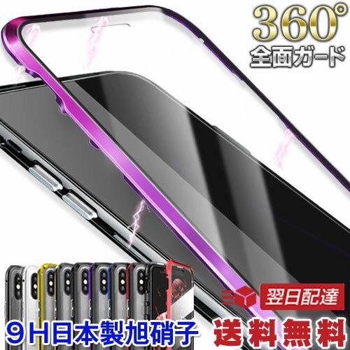 iPhone X ケース XS Max XR iphone8 カバー アルミ バンパー型 iphone7ケース マグネット iphone8 plus ケース 耐衝撃 iphone8plus 衝撃吸収 バンパーケース iphone7 plusケース アイフォン8 アイフォンx xs max アイフォン スマホケース ガラスフィルム 強化ガラス