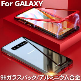 Galaxy S10 S10 plus ケース 強化ガラス プラス カバー S8 S9 Note9 スマホケース 保護ケース 保護カバー SC-04L SCV42 SC-03L SCV41 SCV40 SCV36 SCV38 SCV35 SC-03K SC-03J SC-02K SC-01L 耐衝撃 背面ガラス ギャラクシー クリアケース 9H 衝撃吸収 Galaxyケース