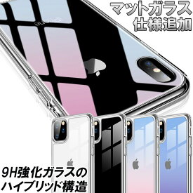 iPhone11 ケース クリア iphone11 pro max iphone 11 iPhone XR ケース iphone X XS MAX iphone xs カバー iphone8 カバー iphone7ケース バンパー 衝撃吸収 iphone8 ケース proケース マットガラス ガラスバック 強化ガラス スマホケース かわいい おしゃれ アイフォン11