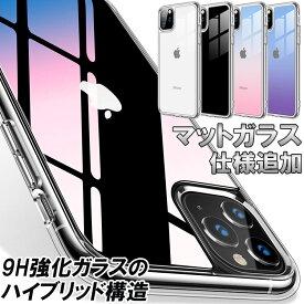 iPhone11 ケース クリア iPhone SE ケース 第2世代 se2 iphone8 iphone 11 pro max iPhone XR カバー iphone X XS MAX iphone xs iphone8 iphone7ケース バンパー 衝撃吸収 iphone8 新型iPhone 耐衝撃 iphoneケース ガラスバック 強化ガラス スマホケース アイフォン11