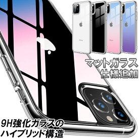 iPhone11 ケース クリア iPhone SE カバー 第2世代 11 se2 iphone8 iphone11pro max 7 8 iPhone XR iphone X XS iphonexs iphone7 バンパー 衝撃吸収 新型 耐衝撃 iphoneケース 強化ガラス スマホケース アイフォン アイホン iphonex iphonese iphonese2 iphonexr マット