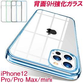 iPhone12 ケース クリア iphone12 mini ケース クリアケース iPhone 12 Pro ケース Max カバー バンパー iPhone12mini miniケース proケース iphone12ケース 強化ガラス バックガラス 12pro 衝撃吸収 耐衝撃 iphoneケース ガラスケース スマホケース アイフォン12 かわいい