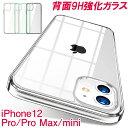 iPhone12 ケース クリア iphone12 mini ケース クリアケース iPhone 12 Pro ケース Max カバー バンパー iPhone12mini…