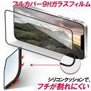 iPhone12 ガラスフィルム iPhone12 mini フィルム 保護フィルム iPhone11 iPhone12 Pr...