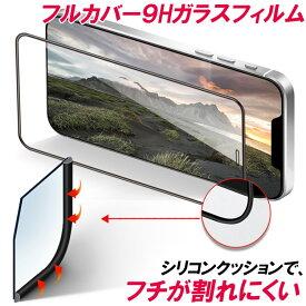 iPhone12 ガラスフィルム iPhone12 mini フィルム 保護フィルム iPhone11 iPhone12 Pro Max x xs 強化ガラス iPhone se 第2世代 フル 指紋 全面 全面保護 iPhone8 iPhone7 iphone xr iphonexr 2020 iphone iPhone 12 ケース iphone11 8 アイフォン アイフォン11 アイフォン12