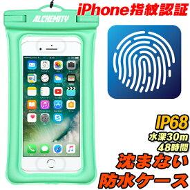 指紋認証・認識 沈まない 防水ケース iPhone SE iphone11pro iphone xr iphone8plus iphone7 防水ケース iphoneケース ipx8 全機種対応 防水カバー スマホケース iphone7ケース plus se xperia1 galaxy s10 arrows aquos 2020 アクオス アイフォン11 ギャラクシー iphonexr
