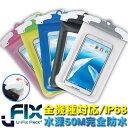 完全防水 iphoneX iphone8 iphone7 防水ケース iphone6s お風呂 全機種対応 iphone 防水ケース 防水パック 防水カバー…