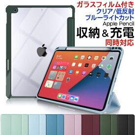 【ガラスフィルム付き/クリア/ブルーライトカット/低反射】iPad ケース mini6 第9世代 iPad air4 第8世代 ipad pro 11インチ カバー ペンシル収納 保護フィルム付き ペン収納 第8世代 11 10.2 第7世代 2020 2018 アイパッド スタンド ペン収納 かわいい シンプル 耐衝撃