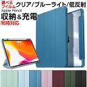 【選べる ガラスフィルム付き/クリア/ブルーライトカット/低反射】iPad ケース iPad air4 第8世代 ipad pro 11インチ …