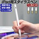 【誤操作防止/省電力機能/ペアリング不要】 iPad スタイラスペン 極細 タッチペン 【ペン先4つ付】 iPad ペンシル ペ…