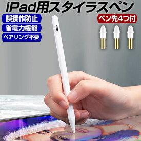 【誤操作防止/省電力機能/ペアリング不要】 iPad スタイラスペン 極細 タッチペン 【ペン先4つ付】 iPad ペンシル ペン先1mm 高感度 高精度 軽量 マグネット対応 Type-C充電 充電式 自動電源OFF 第9世代 iPad Pro 2021 2020 2018 Air4 Air3 第8世代 第7世代 第6世代 mini5