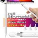 【本体充電/バッテリー残量表示/傾き感知/誤操作防止】 iPad スタイラスペン 極細 タッチペン 【ペン先4つ付】 iPad …