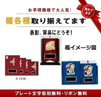 SO5489-A楯剣道大会専用優勝大会賞品表彰記念品
