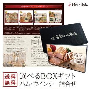 ■選べる ハム ソーセージ A■【送料無料】カタログギフト 贈り物 ギフト券 オリジナル BOX 夢一喜 ハンバーグ セットA