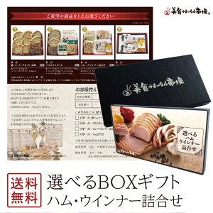 ■選べる ハム ソーセージ B■【送料無料】カタログギフト 贈り物 ギフト券 オリジナル BOX 夢一喜 ハンバーグ セットB