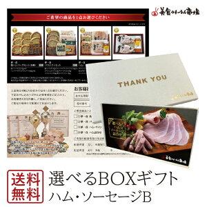 ■選べる ハム ソーセージ B■【送料無料】 カタログギフト 贈り物 ギフト券 Thank you BOX 夢一喜 ハンバーグ セットB