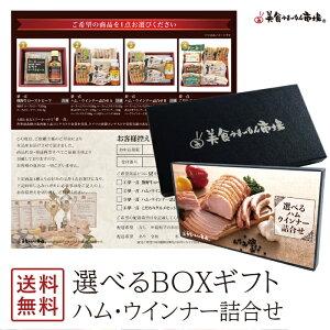 ■選べる ハム ソーセージ C■【送料無料】カタログギフト 贈り物 ギフト券 オリジナル BOX 夢一喜 ハンバーグ セットC