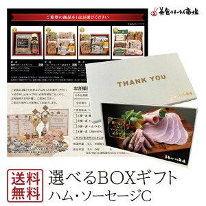 ■選べる ハム ソーセージ C■【送料無料】カタログギフト 贈り物 ギフト券 Thank you BOX 夢一喜 ハンバーグ セットC