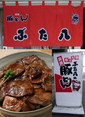 帯広名物「ぶた八」の豚丼の具6食入【送料無料】