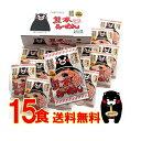 熊本ラーメン(くまモンロゴ入り)15食セット【送料無料】