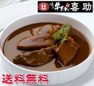 味の牛たん喜助 プレミアム牛たんシチューセット【送料無料】【SALE】