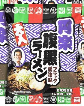 【送料無料※600円相当】円楽腹黒ラーメンブラック醤油味10食(袋麺)円楽,TV,紹介