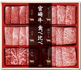 宮崎牛6部位焼肉【食べ比べ】,送料無料