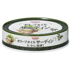 【宝幸(HOKO)】オリーブオイルサーディン(いわし油漬)100g×24缶【送料無料】,オイルサーディン,宝幸,食のスマイルショップ
