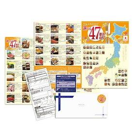 選べる47都道府県チョイス(47c),グルメ,カタログギフト【送料無料】,サニーフーズ公式