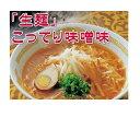 誰にも教えたくない うまいラーメン7食【送料無料】
