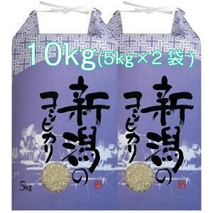 【受注精米】お米 10kg 新潟県産 コシヒカリ (5kg×2袋) 02A こしひかり 10キロ 産地直送米 白米 精米 コメ ギフト 贈答 五ツ星マイスター厳選