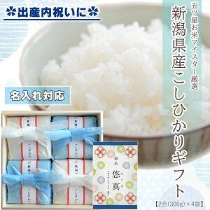 【名入れ】初代田蔵 新潟県産コシヒカリ (木箱入り) 男の子 五ツ星マイスター厳選 内祝い 出産内祝 御礼 紅白