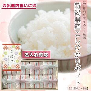 【名入れ】初代田蔵 新潟県産コシヒカリ (木箱入り) 女の子 五ツ星マイスター厳選 内祝い 出産内祝 御礼 紅白