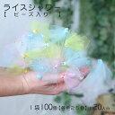 新商品!!ライスシャワー(ビーズ入り)1袋で100個(各色25個)(結婚式/披露宴/結婚式2次会/パーティー)