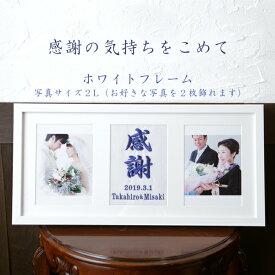フォトフレーム〜Wedding〜刺繍メッセージ(定型文)贈呈ギフト結婚式/披露宴/ご両親へ記念品