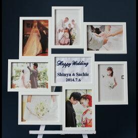フォトフレーム〜Happy Wedding〜刺繍メッセージ(定型分)贈呈ギフトご結婚お祝い/ウェルカムボード