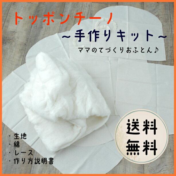 【トッポンチーノ 手作りキット】〜アニバーサリーオリジナルパッド〜(出産祝い/生誕記念/赤ちゃん/ふとん)