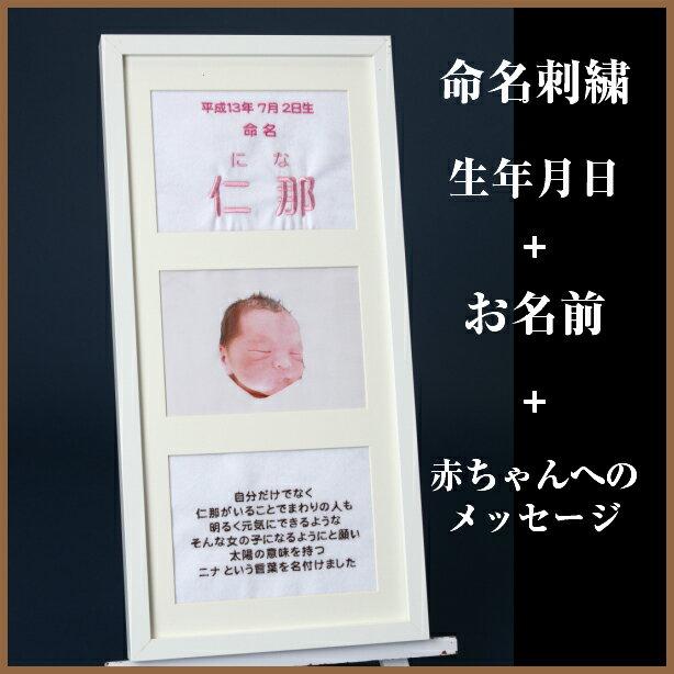 フォトフレーム=Barthday=お名前+赤ちゃんへのメッセージ刺繍(出産祝い/生誕記念/写真立て/メモリアル)