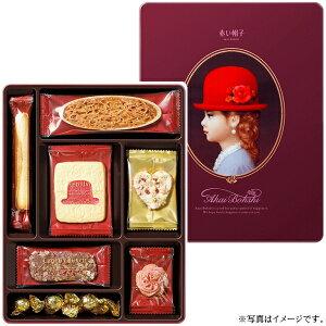 【即日発送】赤い帽子≪Akai Bohshi≫パープルボックスクッキー詰合せ(7種類17枚入り)【赤い帽子専用包装済】手土産から贈り物まで一年中使えるギフト【レターパック発送】【送料込み価格】